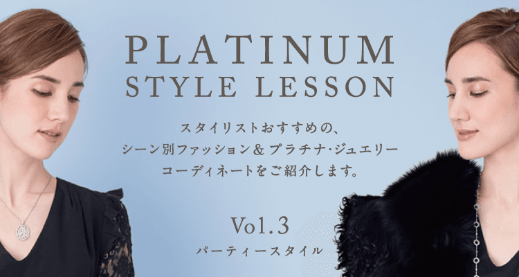 FASHION ISSUE PLATINUM STYLE LESSON Vol.3