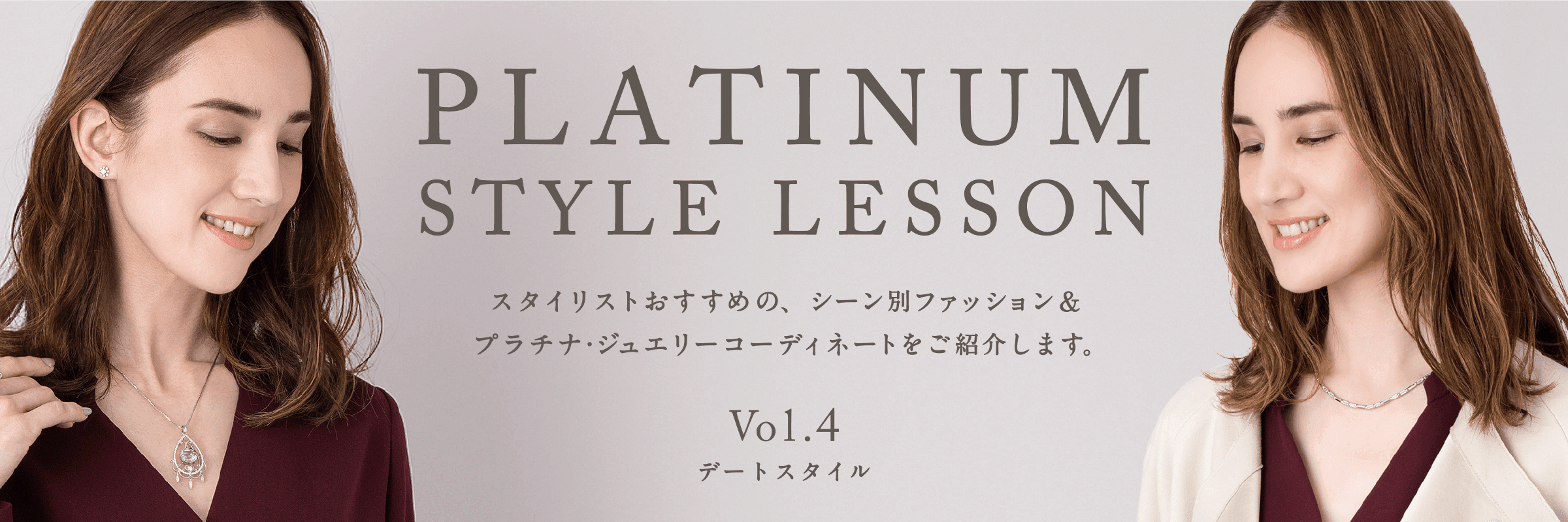 FASHION ISSUE PLATINUM STYLE LESSON Vol.4