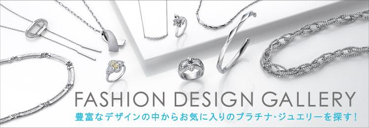 ファッションデザインギャラリー