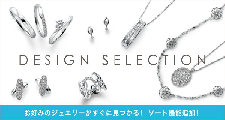 design-selection