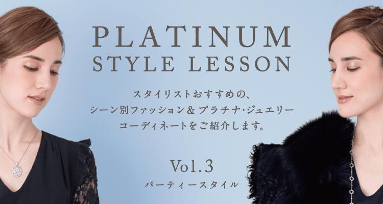 STYLE LESSON Vol.3