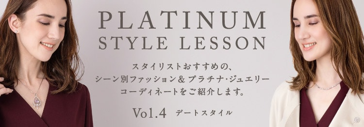 STYLE LESSON Vol.4