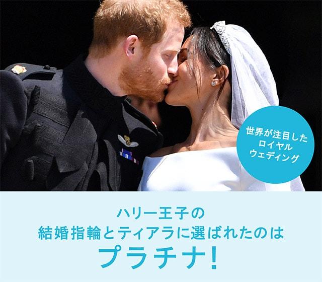 ~世界が注目したロイヤルウェディング~ ハリー王子の結婚指輪とティアラに選ばれたのはプラチナ!