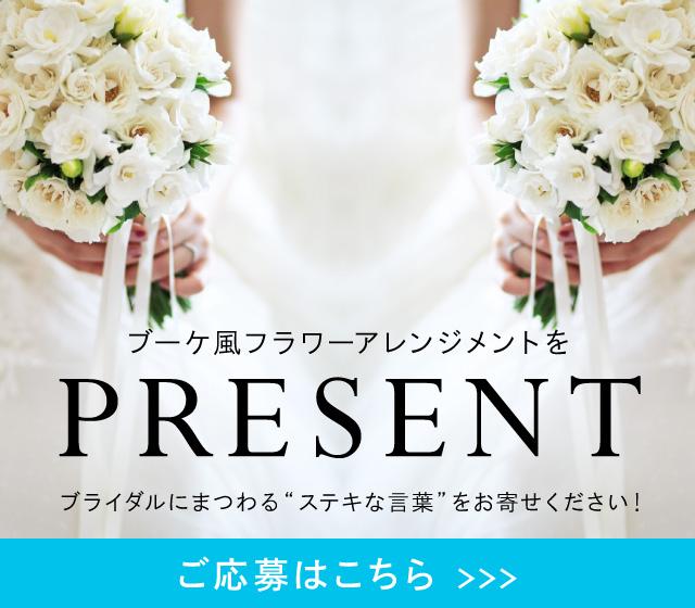 花嫁がもっと輝く、洗礼されたブーケの世界 HAPPY BOUQUET