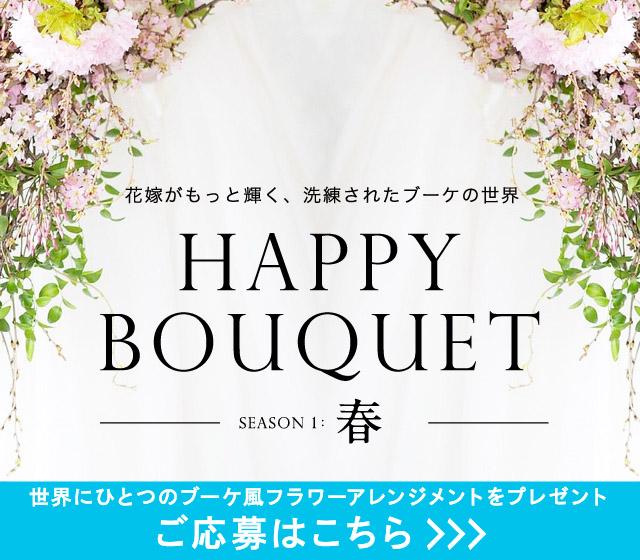 花嫁がもっと輝く、洗礼されたブーケの世界 HAPPY BOUQUET season1 春