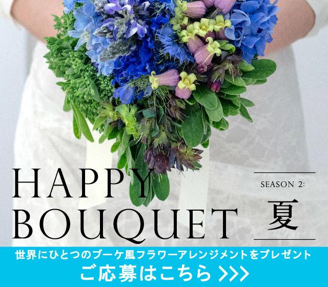 花嫁がもっと輝く、洗礼されたブーケの世界 HAPPY BOUQUET SEASON 2:夏
