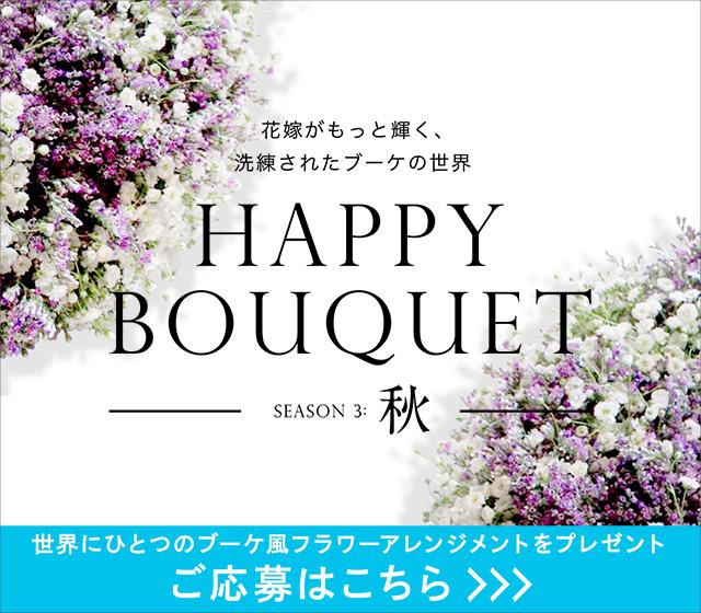 花嫁がもっと輝く、洗礼されたブーケの世界 HAPPY BOUQUET SEASON 3:秋