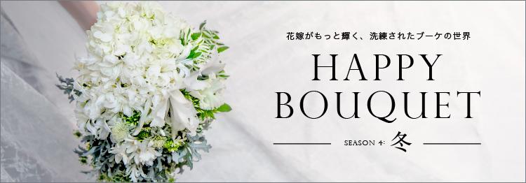 花嫁がもっと輝く、洗礼されたブーケの世界 HAPPY BOUQUET SEASON 4:冬