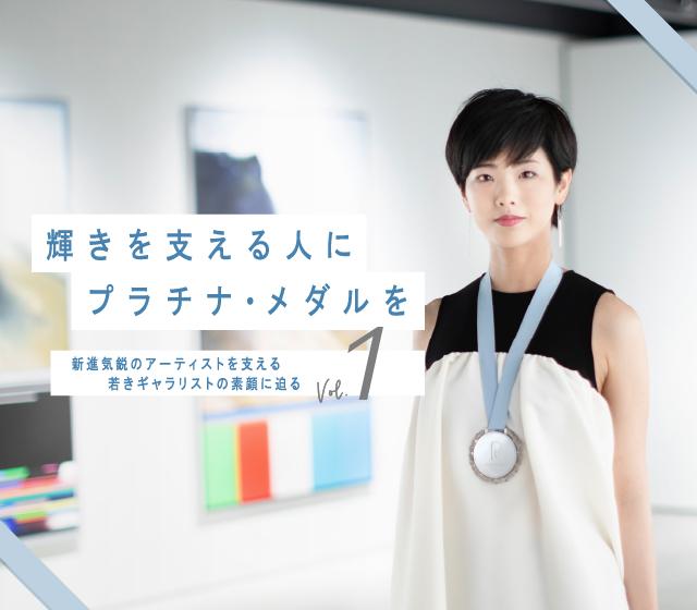 第1回は『THE CLUB』のマネージング・ディレクター山下有佳子さん