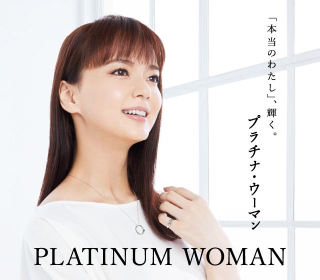 女性たちに寄り添い、自分らしさを輝かせる 新ブランド「プラチナ・ウーマン」デビュー!