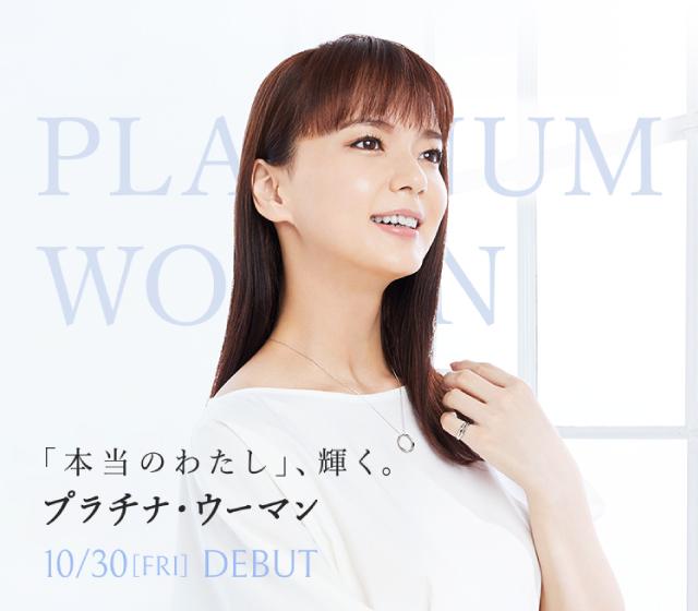 新ブランド「プラチナ・ウーマン」予告ページ公開!