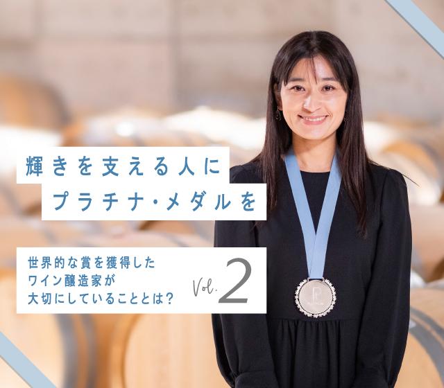 第2回はワイン醸造家 中央葡萄酒(株)取締役 三澤彩奈さん