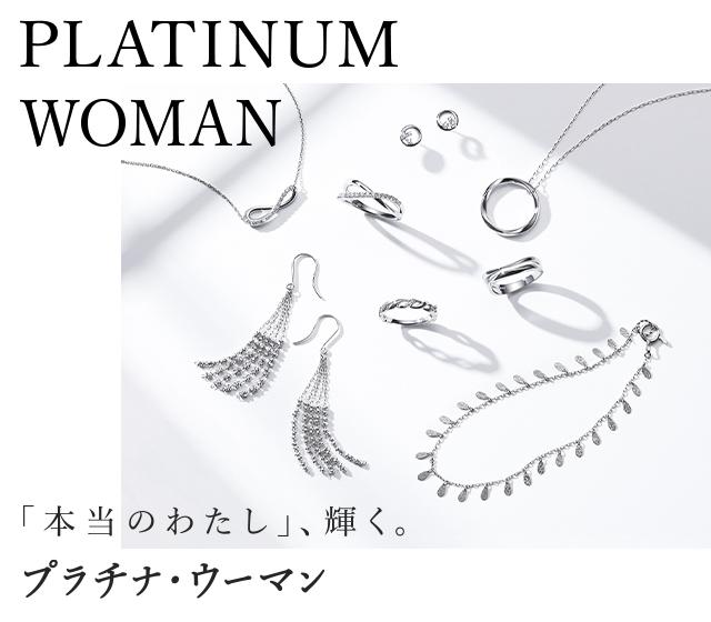 女性たちに寄り添い、自分らしさを輝かせるブランド「プラチナ・ウーマン」に、新たなアイテムが加わりました。